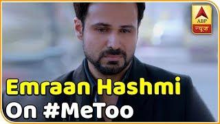 Emraan Hashmi Speaks on #MeToo Movement And Rajkumar Hirani - ABPNEWSTV