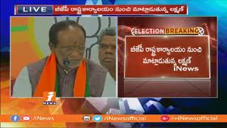 Telangana BJP Chief K Laxman Speaks To Media At Party Office | iNews - INEWS