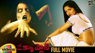 Pakka Plan Telugu HORROR Full Movie HD | Subhash | Nagesh | Bhawani | Yuvarani | Mango Videos - MANGOVIDEOS