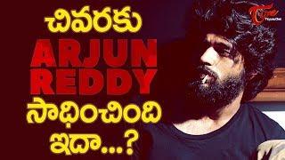 What Did Arjun Reddy Achieve At Last ? #FilmGossips - TELUGUONE