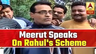Meerut speaks up on Rahul Gandhi's big-bang minimum income scheme - ABPNEWSTV