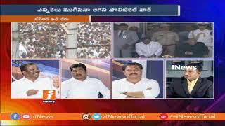 ఏపీ లో కాకరేపుతున్న తెలంగాణ ఎన్నికలు | Debate On Telangana Polls Impact AP Politics | iNews - INEWS