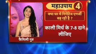 क्या घर में नकारात्मक ऊर्जा बढ़ रही है ? || देखिए Family Guru में  Jai Madaan के साथ - ITVNEWSINDIA
