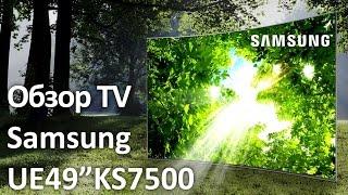Обзор телевизора Samsung UE49KS7500