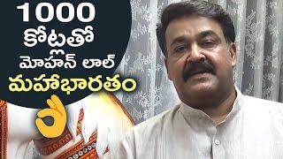 Mohanlal Announces The Mahabharata Movie With 1000 Crores | TFPC - TFPC