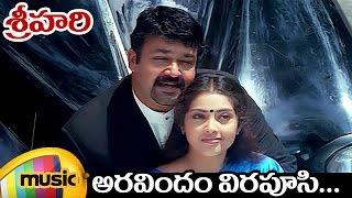 Srihari Telugu Movie Video Songs | Aravindam Virapusi Full Video Song | Mohanlal | Meena - MANGOMUSIC