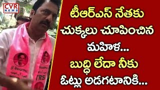 మాగంటి గోపినాథ్ కి చేదు అనుభవం lTRS Leader Manti Gopinath Faced Bad Experiences In Election Campaign - CVRNEWSOFFICIAL