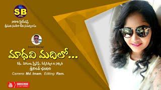 Madhavi Madhilo || Telugu Short Film 2017 || Directed By Srikanth Bhandari - YOUTUBE