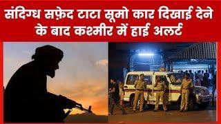 High alert sounded across Kashmir: संदिग्ध सफ़ेद टाटा सूमो कार दिखाई देने के बाद कश्मीर में हाई अलर्ट - ITVNEWSINDIA