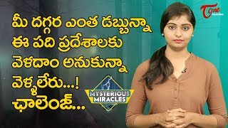 10 Forbidden Places in the World | Mysterious Miracles | TeluguOne - TELUGUONE