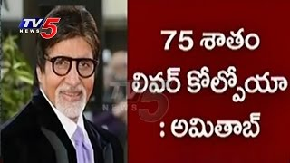 Amitabh Bachchan Reveals His Health Condition | Lost 75% of His Liver | TV5 News