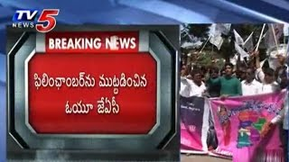 OU JAC Supports to Telangana Producers Guild : TV5 News - TV5NEWSCHANNEL