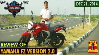"234 Wheels Drive On 21-12-2014 Review of ""Yamaha FZ Version 2.0″ – Thanthi tv Show"
