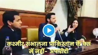 Shahid Afridi's advice to Pakistan to Forget Kashmir he can't handle it - ITVNEWSINDIA