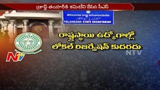 జోనల్ వ్యవస్థ రద్దు పై అభ్యంతరాలు వ్యక్తం చేస్తున్న ఉద్యోగ సంఘాలు || NTV - NTVTELUGUHD