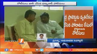Dharmabad Court Issues Arrest Warrant Against Chandrababu in 2010 Babli Project Protest Case | iNews - INEWS
