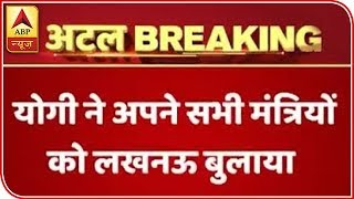 Yogi Adityanath calls his ministers to Lucknow - ABPNEWSTV