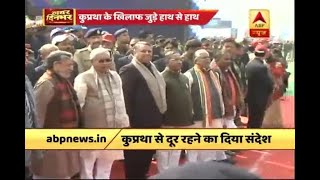 Patna: CM Nitish Kumar attacks RJD for not being part of human chain against social evils - ABPNEWSTV