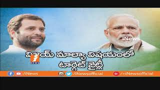 Rahul Gandhi Image Increased After Rafale Scam Revealed | Comments On PM Modi | Spot Light | iNews - INEWS