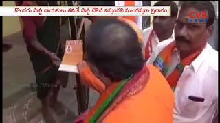 బీజేపీలో వర్గ పోరు...| Internal Conflicts Raised in BJP Party | Secunderabad Constituency | CVR News - CVRNEWSOFFICIAL