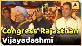 Rahul Gandhi burns effigy of Ravan during Dusherra celebrations by Shri Nav Dharmik Leela - ABPNEWSTV