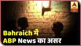 ABP News Impact: Bahraich Village Deprived Of Electricity Gets Power | ABP News - ABPNEWSTV
