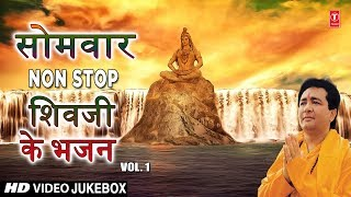 सोमवार Special Non Stop Shiv Bhajans I GULSHAN KUMAR I Full HD Video Songs Juke Box - TSERIESBHAKTI