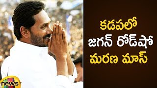 YS Jagan Mass Entry in Kadapa Roadshow | YCP Latest News | AP Politics | Mango News - MANGONEWS