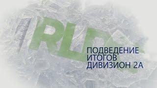 PC * RLPC * Дивизион 2А * Итоговый обзор