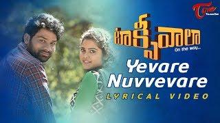 TAXI WALA - Yevare Nuvvevare | Lyrical Video 2018 | By Pawan Shankar, Anand - TeluguOne - TELUGUONE