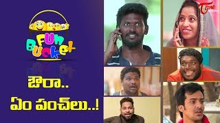 BEST OF FUN BUCKET | Funny Compilation Vol 30 | Back to Back Comedy | TeluguOne - TELUGUONE