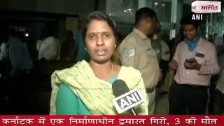 video : कर्नाटक में एक निर्माणाधीन इमारत गिरी, 3 की मौत