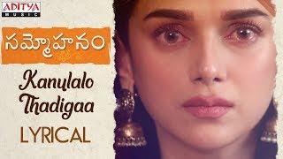 Kanulalo Thadigaa Lyrical || Sammohanam Songs || Sudheer Babu, Aditi Rao Hydari || Mohanakrishna - ADITYAMUSIC