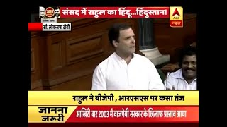 BJP has taught me the meaning of being Hindu and a Hindustani, says Rahul Gandhi in Lok Sa - ABPNEWSTV