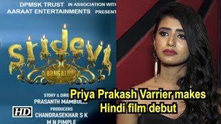 Priya Prakash Varrier makes Hindi film debut with 'Sridevi Bungalow'  Teaser out - IANSINDIA