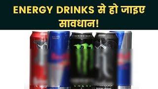 Be careful with energy drinks | एनर्जी ड्रिंक्स से हो जाइए सावधान - ITVNEWSINDIA