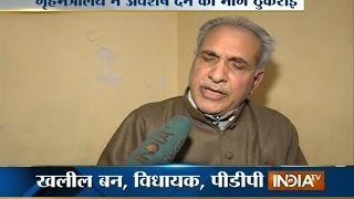PDP Mohammad Khalil Ban on Afzal Guru - INDIATV