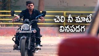 చెలి నీ మాటే వినపడగ ట్రైలర్ |Cheli Nee Maate Vinapadaga Latest Telugu Short Film Trailer -Bullet Raj - YOUTUBE