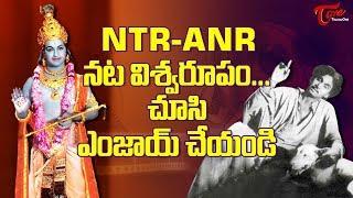 ఎన్.టి.ఆర్ - ఏ.యన్.ఆర్ నటవిశ్వరూపం... | NTR, ANR All Time Best Performances - TeluguOne - TELUGUONE