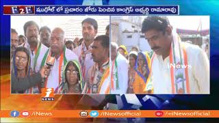 Congress MLA Candidate Ramarao Patel Confident About His Winning in Mudhole | Face To Face | iNews - INEWS