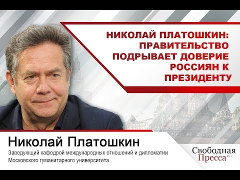 Николай Платошкин: Правительство подрывает доверие россиян к президенту 04.06.2019