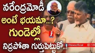 CM Chandrababu Naidu  Fire On Modi And Jagan || నరేంద్ర మోడీ గుండెల్లో నిద్రపోతా |iNews - INEWS