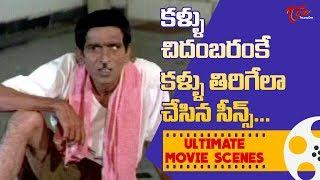 కళ్ళు చిదంబరంకే కళ్ళు తిరిగేలా చేసిన సీన్స్.. | Ultimate Movie Scenes | TeluguOne - TELUGUONE