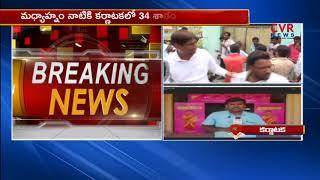 Karnataka People angry over No Cash for Votes | CVR News - CVRNEWSOFFICIAL