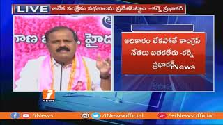 Karne Prabhakar Strong Counter To Congress Over Rahul Gandhi Allegations on KCR and TRS Govt | iNews - INEWS
