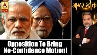 Master Stroke (17.07.2018): Monsoon session: Opposition to bring no-confidence motion; Mod - ABPNEWSTV