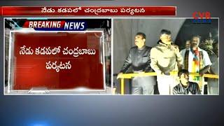 నేడు కడపలో చంద్రబాబు పర్యటన ..| CM Chandrababu Naidu Kadapa Tour Today | CVR News - CVRNEWSOFFICIAL