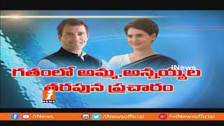 Priyanka Gandhi Plays Key Role in Cong and JDS Victory in Karnataka Elections | Spot Light | iNews - INEWS