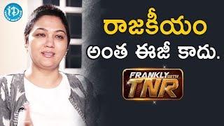 రాజకీయం అంత ఈజీ కాదు. - Actress Hema || Talking Movies With iDream - IDREAMMOVIES