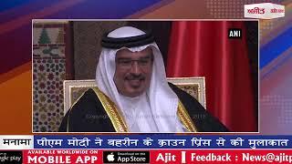 video : पीएम मोदी ने बहरीन के क्राउन प्रिंस से की मुलाकात